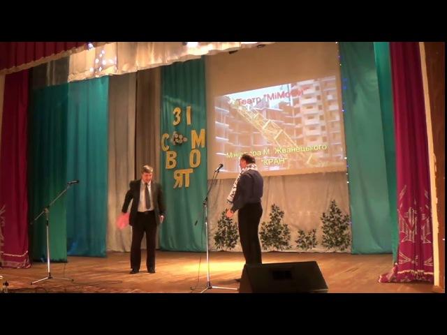 Театр МіМоСи концерт Дня працівників житлово-комунального господарства