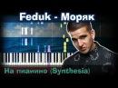 Feduk - Моряк На пианино Synthesia разбор Как играть Урок