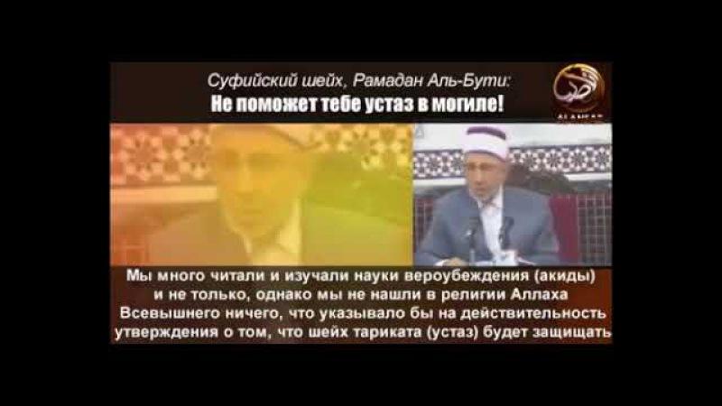 Рамазан аль-Бути (рахимахуЛлах) Не поможет тебе устаз в могиле!