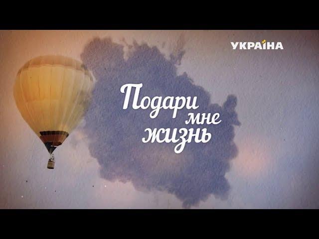 Подари мне жизнь (Серия 4)