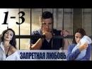 Запретная любовь 1-2-3 серия сериал 2016 Детективная мелодрама / фильмы и сериалы новинки 2016