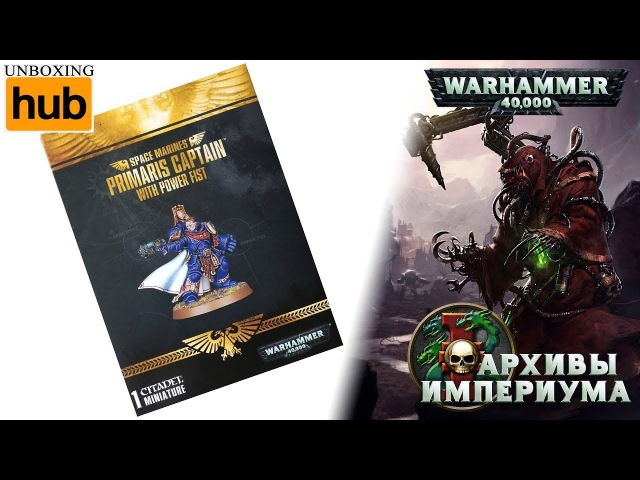 Архивы Империума - Primaris captain power fist (анбокс)