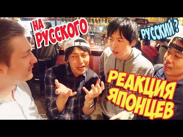 3 Реакция ЯПОНЦЕВ, американцев когда узнают, что я из РОССИИ