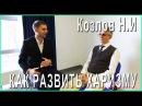Как развить харизму Николай Иванович Козлов о харизме