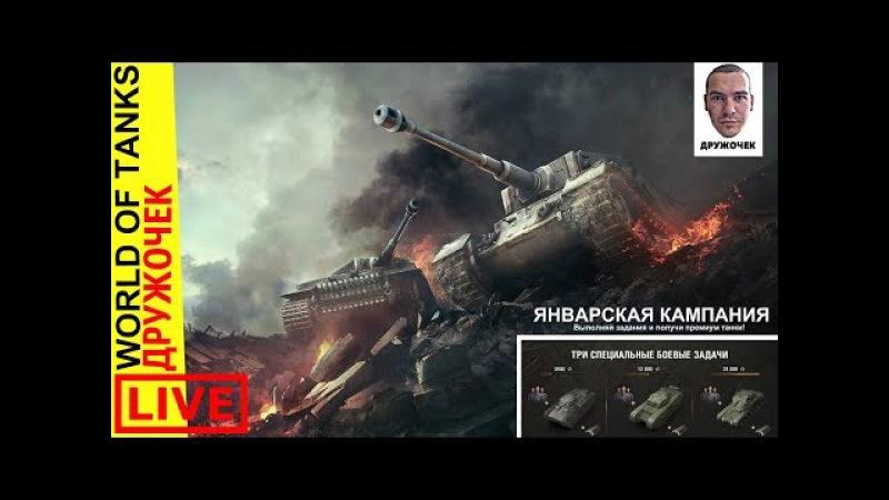 🔴 ✮World of Tanks: Турнирная кампания - получи премиум танки! (Самый длинный турнир)