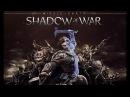 Middle-earth: Shadow of War 1 Пролог