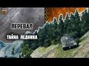 Перевал Тайна ледника Secret of Caucasus