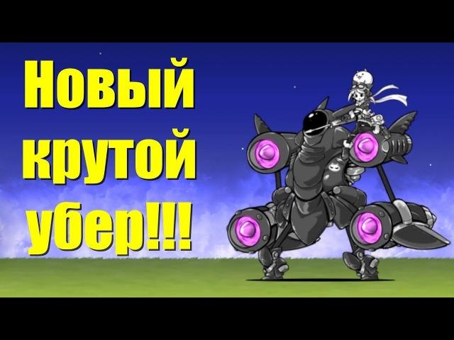 UBERFEST Подарил Нового Убера Mekako Saionji! The Battle Cats Galapa Goth, Twilight Poachers