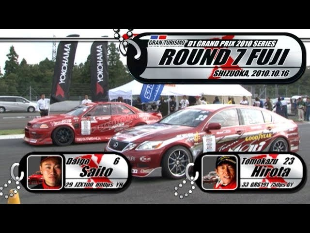 Video Option VOL 201 D1GP 2010 Rd 7 at Fuji International Speedway Tsuiso BEST16