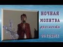 Фрагменты Ночной молитвы - 30.12.2011