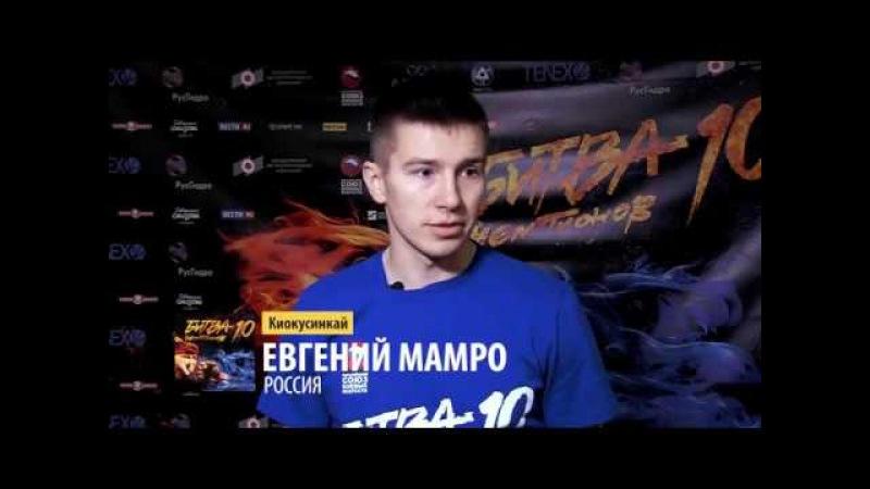 Битва Чемпионов 10: Интервью с Евгением Мамро