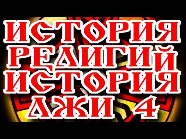 4 ОПРОВЕРЖЕНИЕ ЗАБЛУЖДЕНИЙ И ВНЕСЕНИЕ ЯСНОСТИ В ВОПРОСЫ ПРОИСХОЖДЕНИЯ И ИСТОРИИ ХРИСТИАНСТВА