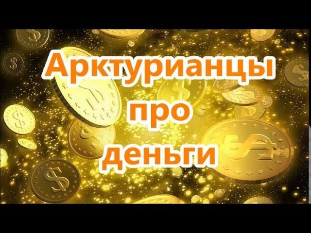 Арктурианцы про деньги - Ченнелинг