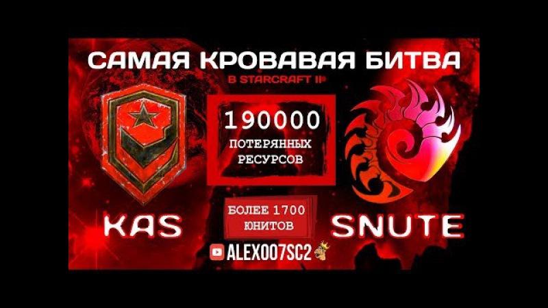 Самая Кровавая Битва в StarCraft II Kas (Terran) vs Snute (Zerg)