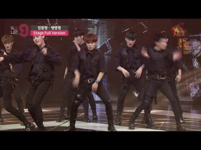[MIXNINE(믹스나인)] 킹왕짱 _ Bang Bang Bang(뱅뱅뱅)(BigBang(빅뱅))(Stage Full Ver.)