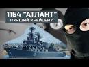 Крейсеры проекта 1164 Такой одинокий Атлант рассказывает ЭКСПЕРТ