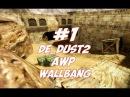 CS 1.6 прострел на de_dust2