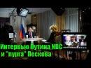 Интервью Путина NBC и пурга Пескова