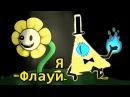 [GFMV] I Am Flowey - Bill Cipher, Билл Шифр (Gravity Falls, Undertale) Russian