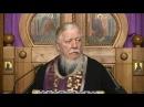 Протоиерей Димитрий Смирнов. Проповедь о вере, надежде и любви