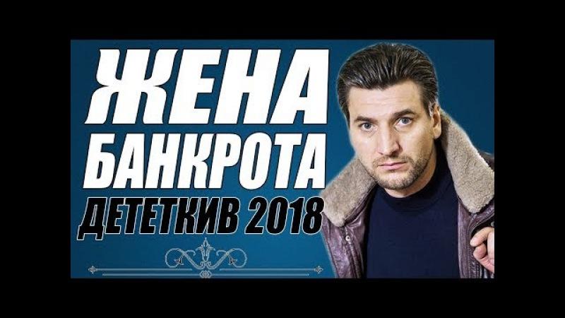 ФИЛЬМ 2018 ПОРВАЛ МИР [ ЖЕНА БАНКРОТА ] Русские детективы 2018 новинки, премьеры 2018 HD
