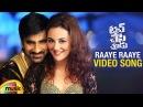 Raaye Raaye Video Song Touch Chesi Chudu Movie Songs Ravi Teja Seerat Raashi Mango Music