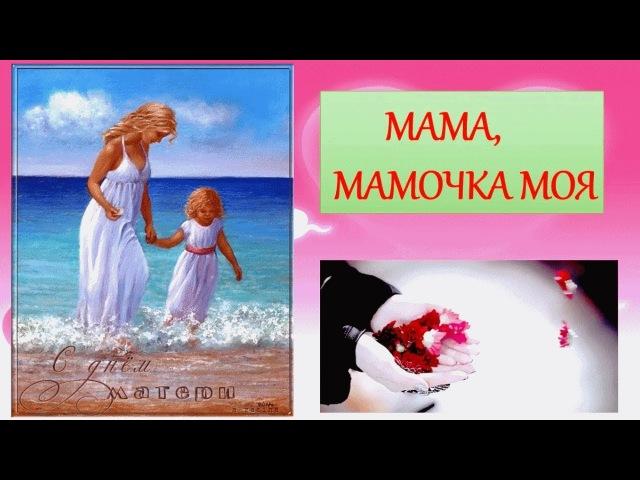 Мама мамочка моя💕Песня про Маму до слез