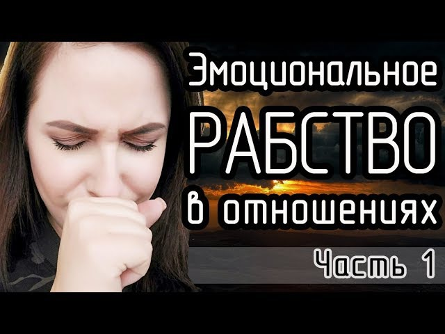 3 года эмоционального РАБСТВА/Абьюзивные отношения