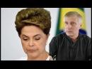 Пякин Отстранение от власти президента Бразилии КОБ