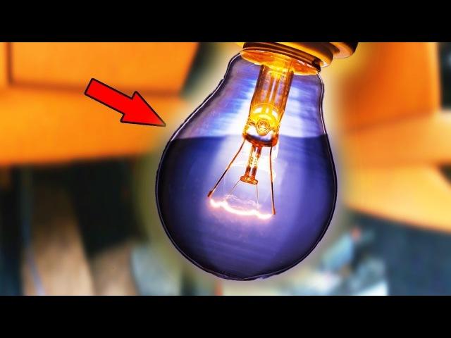 Что будет если ЛАМПУ ЗАПОЛНИТЬ ВОДОЙ. Эксперимент с лампочкой.