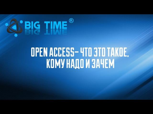 Open Access– что это такое, кому надо и зачем
