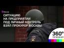 Полиция объявила в розыск гендиректора фабрики «Меньшевик»