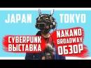 Cyberpunk выставка в Токио. Nakano Broadway Обзор. Видеограф в Японии.