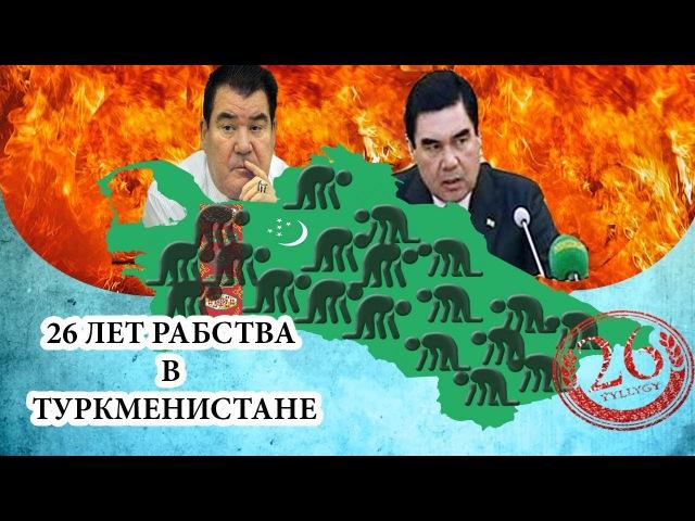 26 лет рабства в Туркменистане - Дискуссия Н.Ханамов, Х.Союнов, Гельды Кяризов