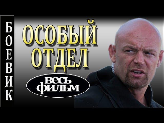 БОЕВИК НОВИНКА 2017 ОСОБЫЙ ОТДЕЛ КРИМИНАЛЬНЫЙ ФИЛЬМ