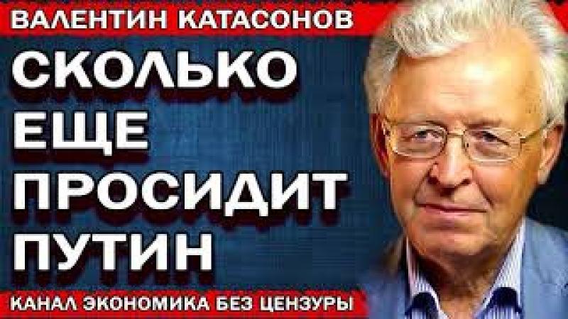 Катасонов, снова смело критикует Путина. - Katasonov, again boldly criticizes Putin.