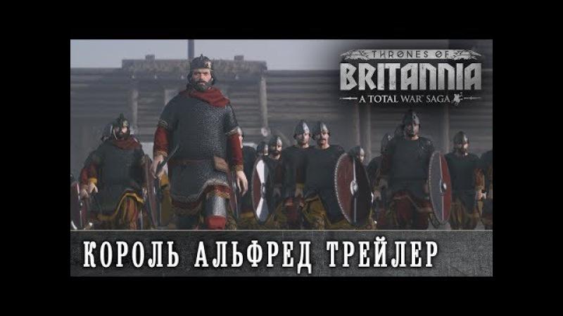 🇷🇺 Total War Thrones of Britannia - Альфред Великий Трейлер с переводом на русский