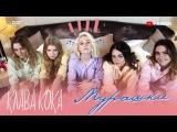 Клава Кока  •  Мурашки (премьера клипа, 2017)