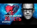 Антон Беляев - Лететь (OST фильма Лёд)