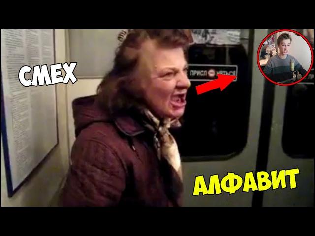 РАЗВОДИМ ГРИФЕРА! ПРАНК АЛФАВИТОМ В АНТИ-ГРИФЕР ШОУ !