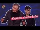 Карлик, голая баба и госнаркоконтроль - Млека | Лига Смеха 2018