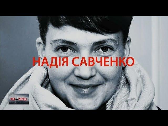 Надія Савченко, народний депутат України, у програмі Vox Populi (19.03.18)