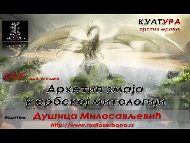 Душица Милосављевић Архетип змаја у србској митологији 02 02 2017