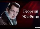 Георгий Жжёнов Вся моя жизнь история советской власти