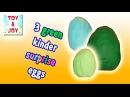 3 green kinder surprise eggs opening. Распаковка зелёных киндер сюрпризов.