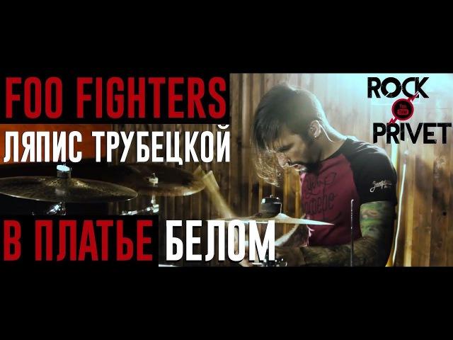 Ляпис Трубецкой Foo Fighters В Платье Белом Cover by ROCK PRIVET