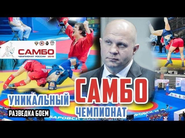 Чемпионат России по самбо- 2018! Как это было!