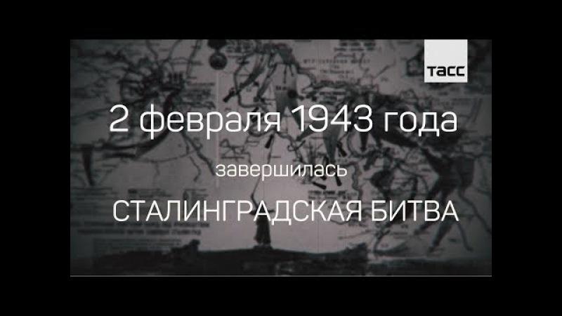 2 февраля 1943 года завершилась Сталинградская битва