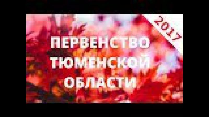 Ведищева - Лим. Финал. Первенство Тюменской области