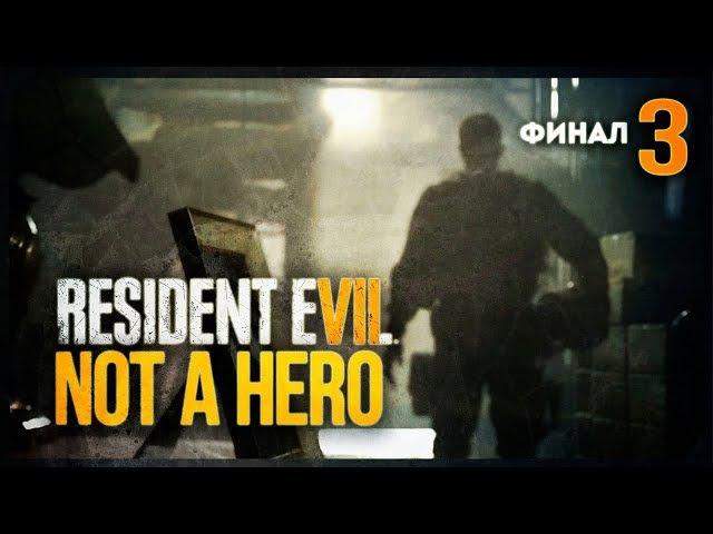 КРИС РЕДФИЛД ЗДЕСЬ ЗАКОНЧИЛ ● ФИНАЛ Resident Evil 7 - NOT A HERO [PS4 Pro]